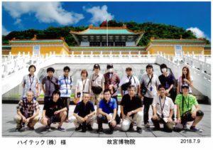 2018年社員旅行 in 台湾